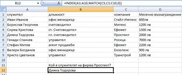 index-match example 2